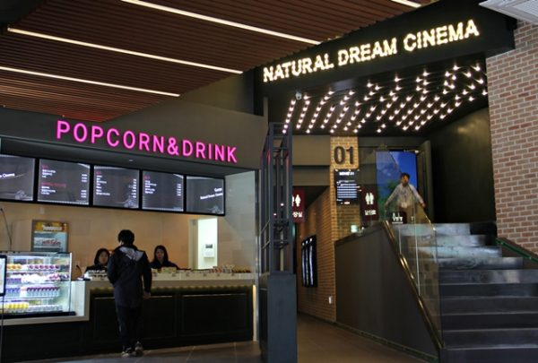 Gurye Dream Cinema